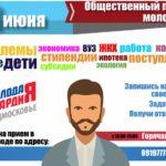 Афиша-768x553