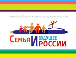 semya-i-budushchee-rossii-768x577