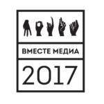 vmestemedia_2017